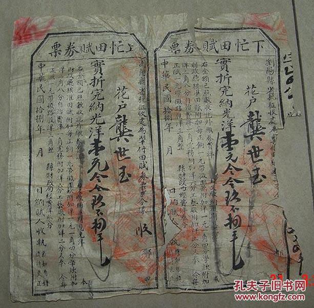 浏阳县   上忙  下忙   田赋券   执照    民国十八年至民国三十七年   执照共12张不同内容