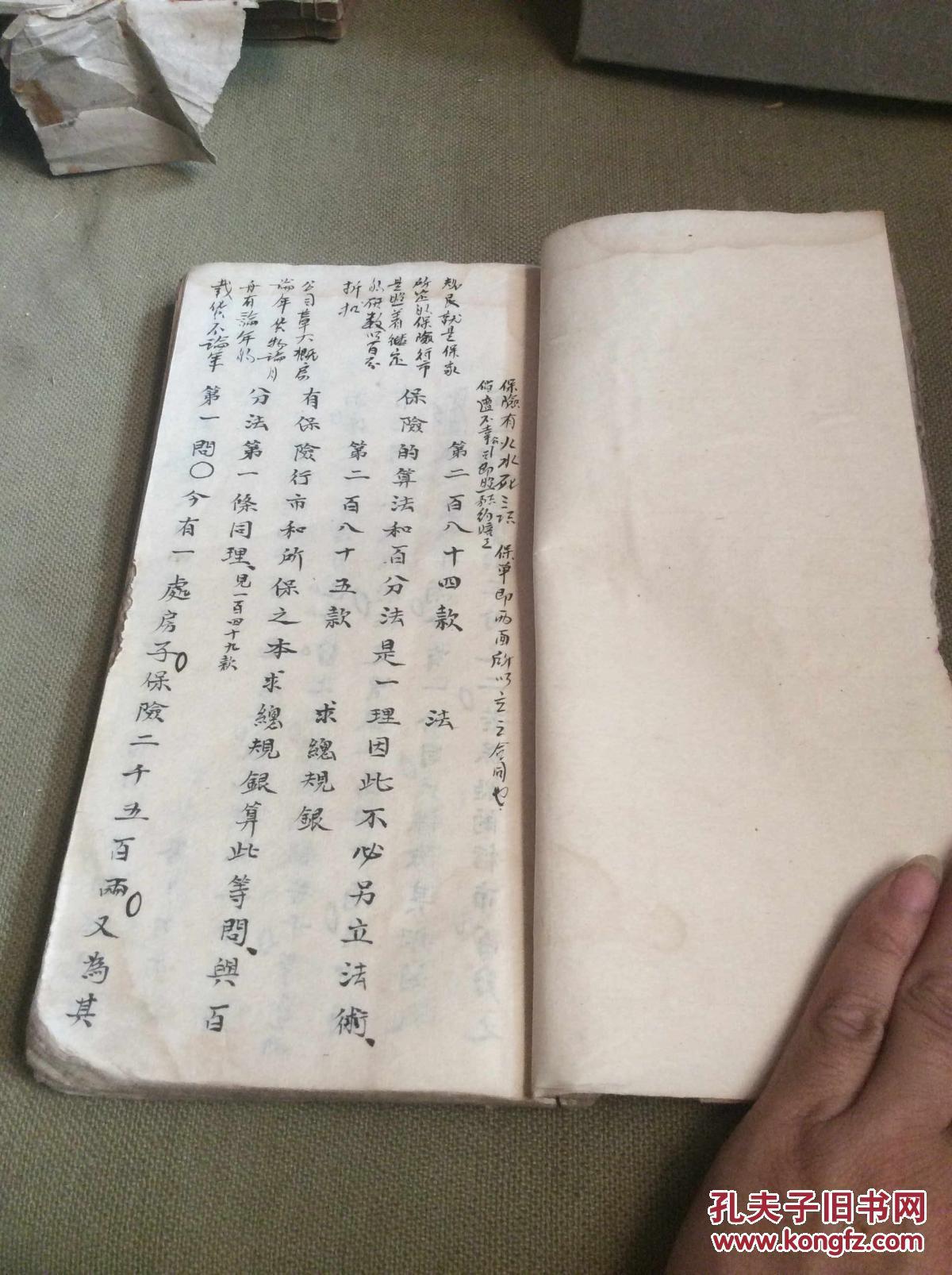 《保险百分平立方》一厚册 应为中国最早的现代保险抄本 学问有限