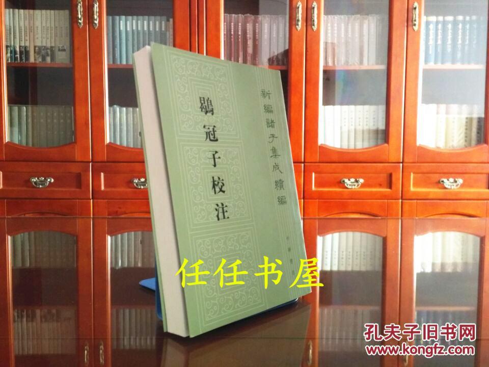 粹d�yno9l$yil�f_由于书中有不少文句与西汉贾谊鵩乌赋相同或相似,长期以来被视为伪书