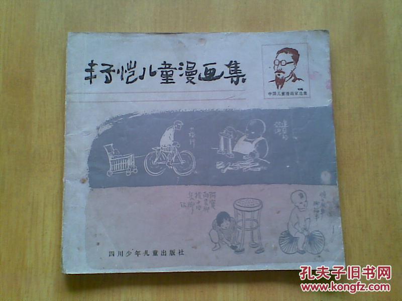 丰子恺儿童漫画集(丰子恺汀下,邓丰敬赠本)红与黑漫画图片