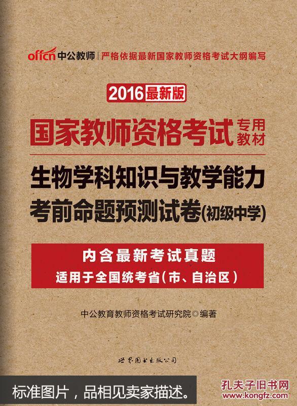 【图】97875100931422015-初级中学-生物学上初中江阴外地人图片