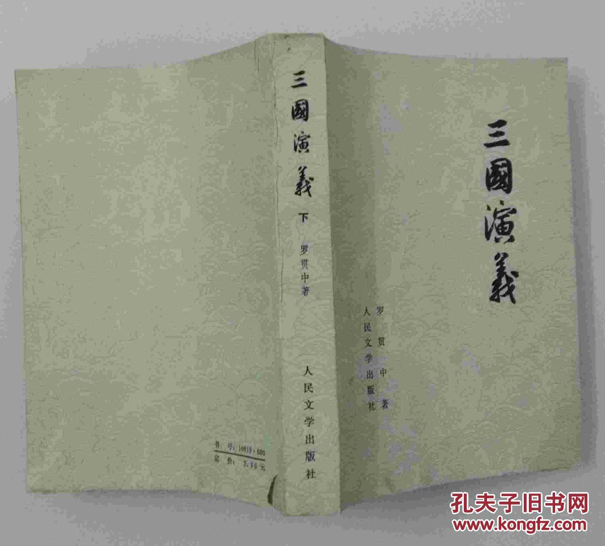 三国演义(下)图片
