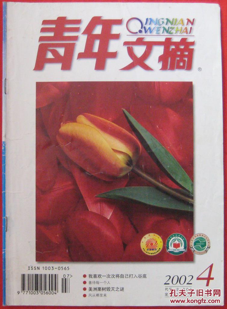 青年文摘红版_青年文摘2002年第4期(红版)