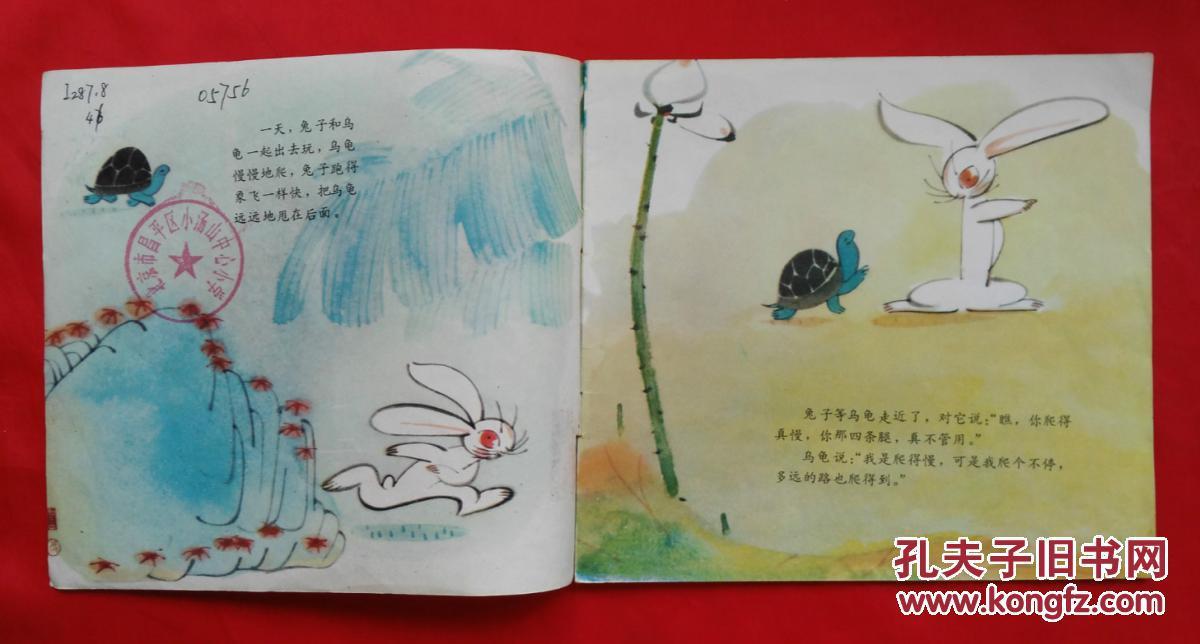 《龟兔赛跑》 大开本 彩色版 连环画图片