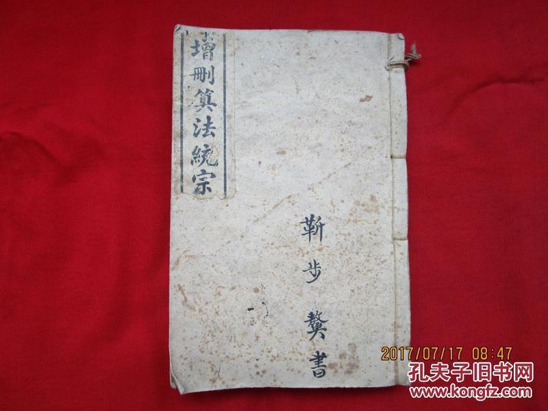 《增删算法统宗》      十一卷四册合订为一厚册全。