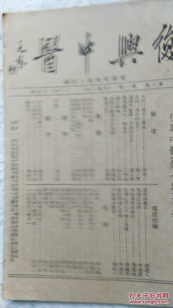 复兴中医杂志