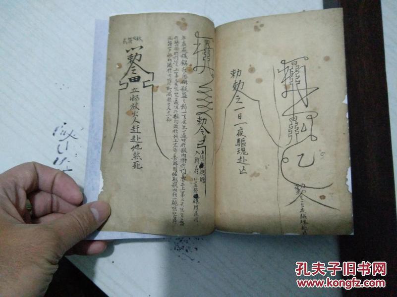 ☬11388符咒秘书,大量符咒秘法,人形符咒,几乎整本都是符咒,内容罕见,书内有游地府大法