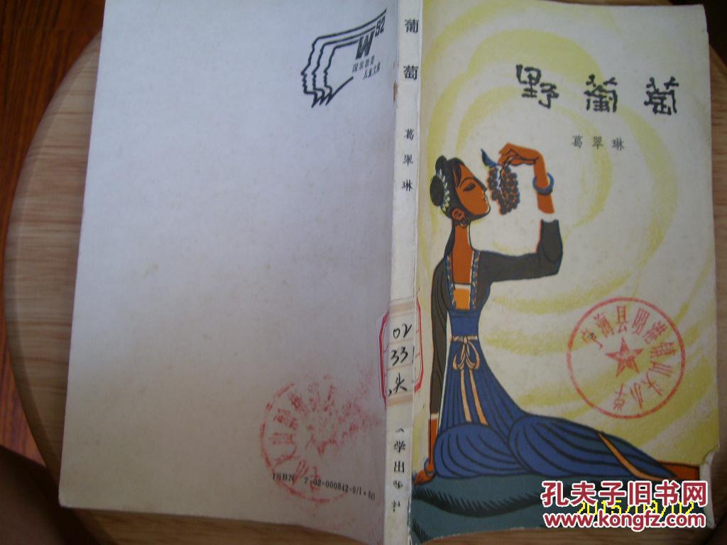 野葡萄_葛翠琳著_孔夫子旧书网图片