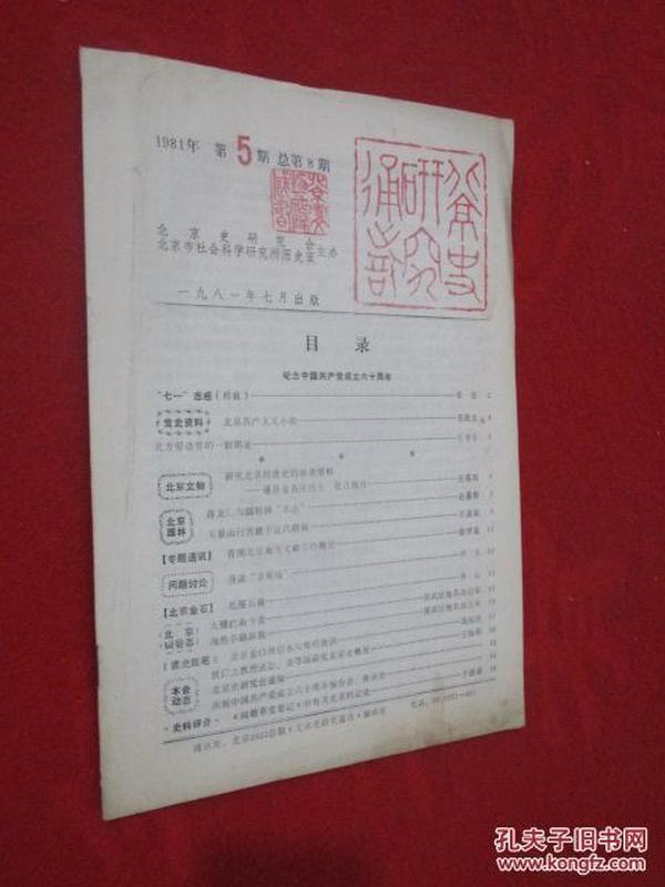 北京史研究通讯   1981年第5期