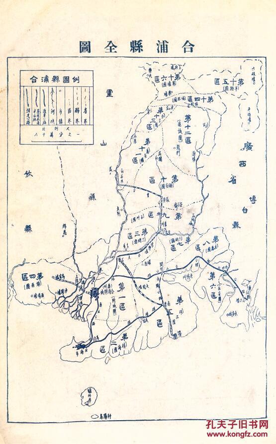 合浦县政年刊图片