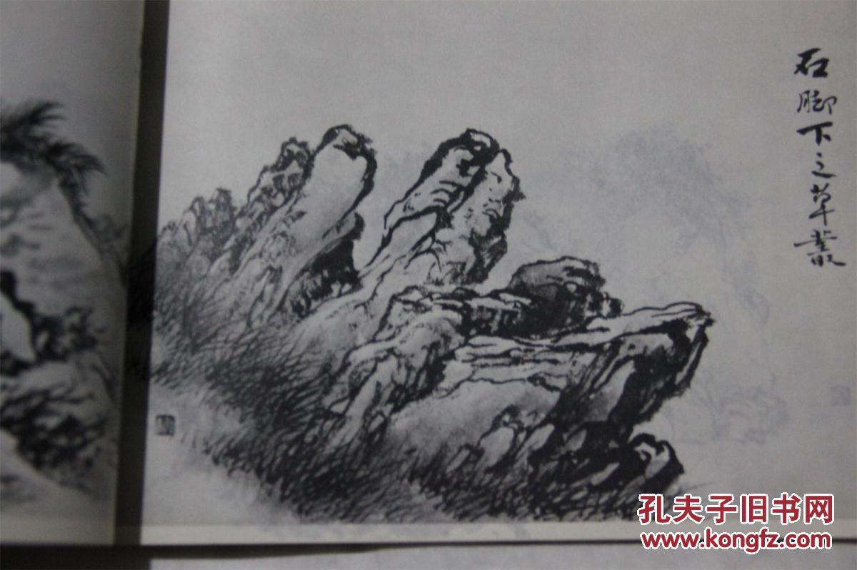 黎雄才山水画谱 中篇 山石图片