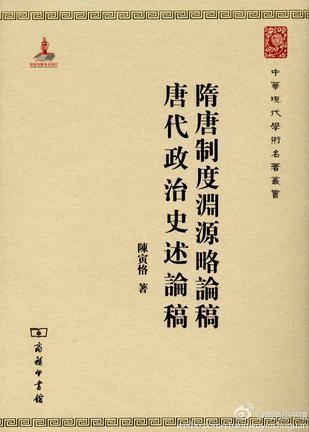 论+�yf�{�_隋唐制度渊源略论稿 ·唐代政治史述论稿
