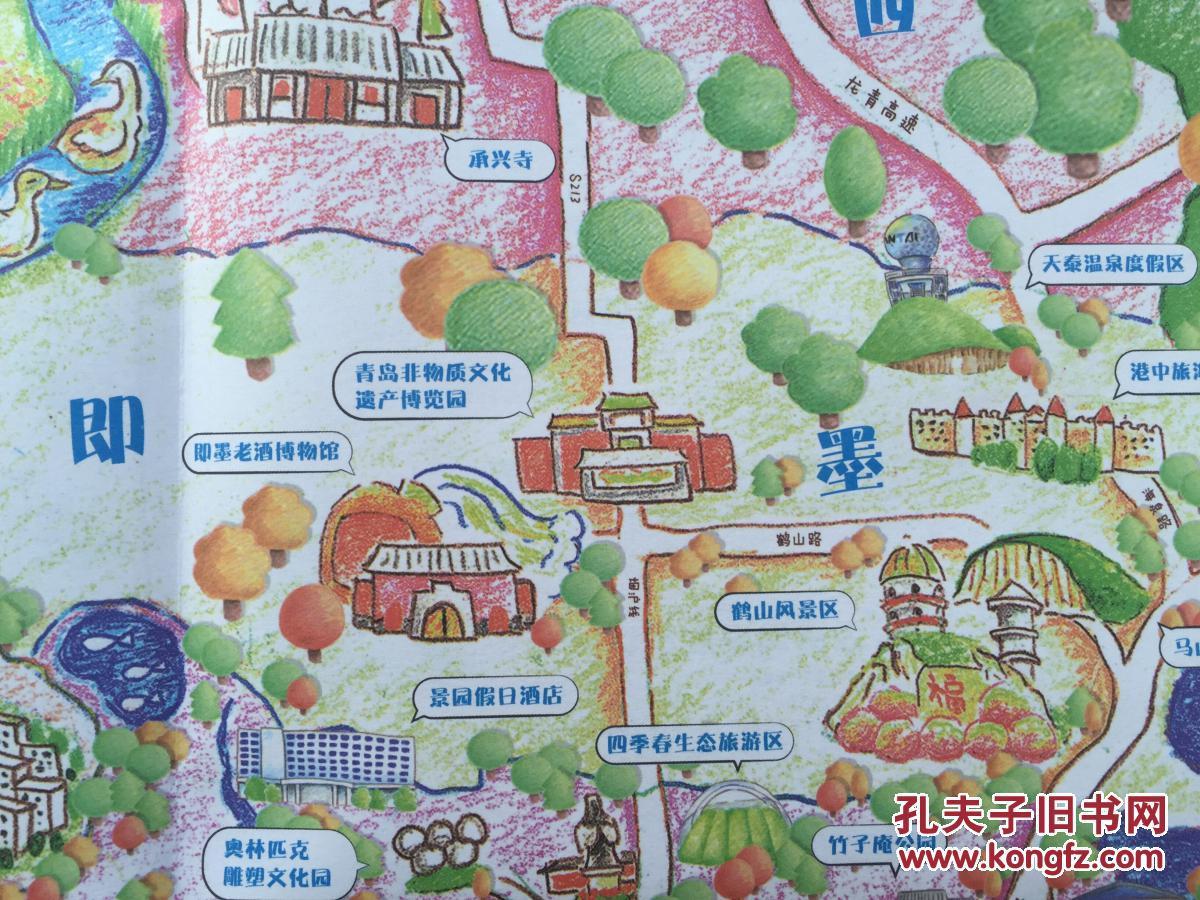 青岛手绘地图 (有书衣) 2017年 青岛地图 青岛市地图