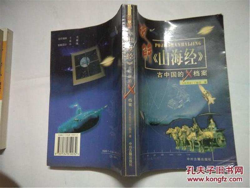 破解《山海经》:古中国的X档案