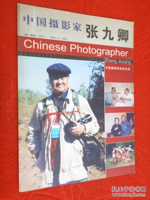 中国摄影家张九卿 作者张九卿签名