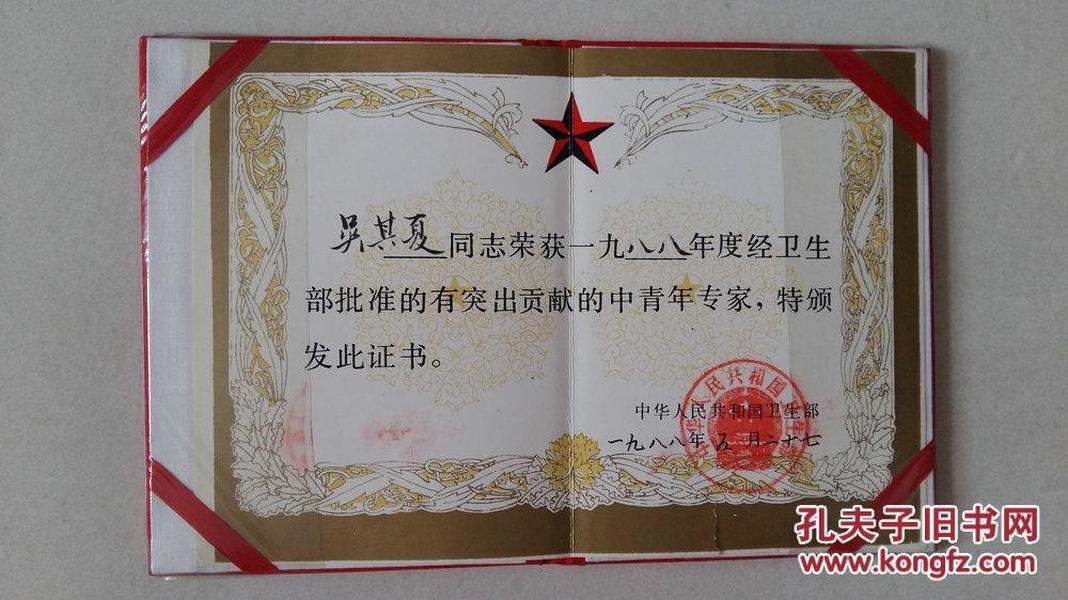 吴其夏老教授荣誉证书
