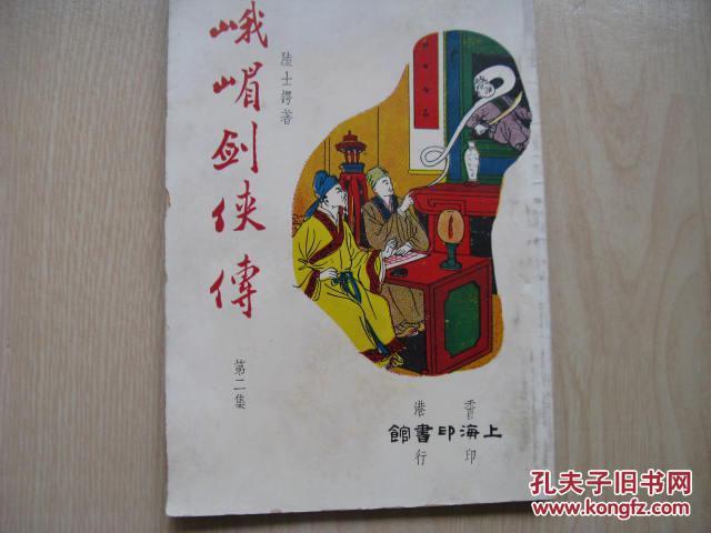 稀見武俠小説--《 峨嵋劍俠傳》 ( 四冊合售)