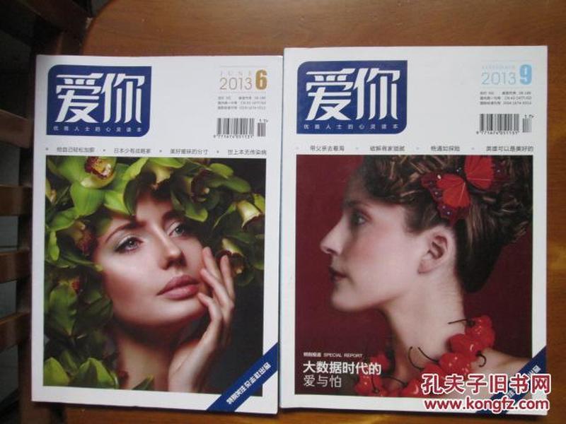 特别关注·爱你(2013-1).