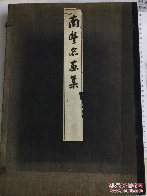 日本珂罗版《南丰名画集》1函2册全,孔网最低价。收录日本丰后地区名画家田能村直入、田能村竹田、五岳上人等名画,后附画家印鉴。开本大,高约36CM,宽约25.8CM。