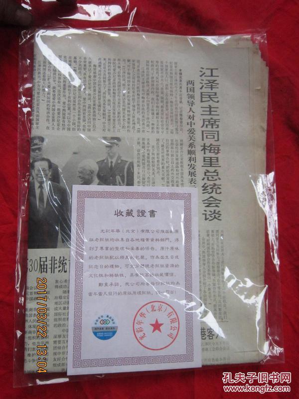 1994年【人民日报】星期二,,【3张】收藏证书
