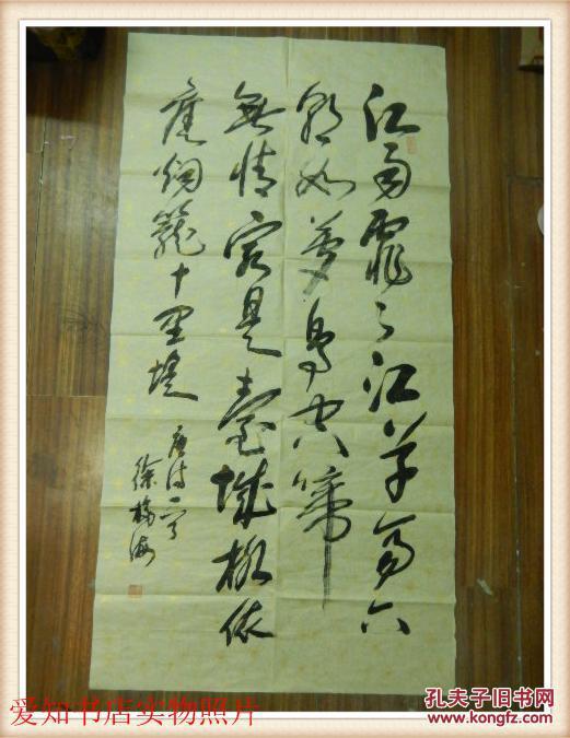 国家一级书法家·当代著名书法家:徐福海书法作品--唐诗一首图片