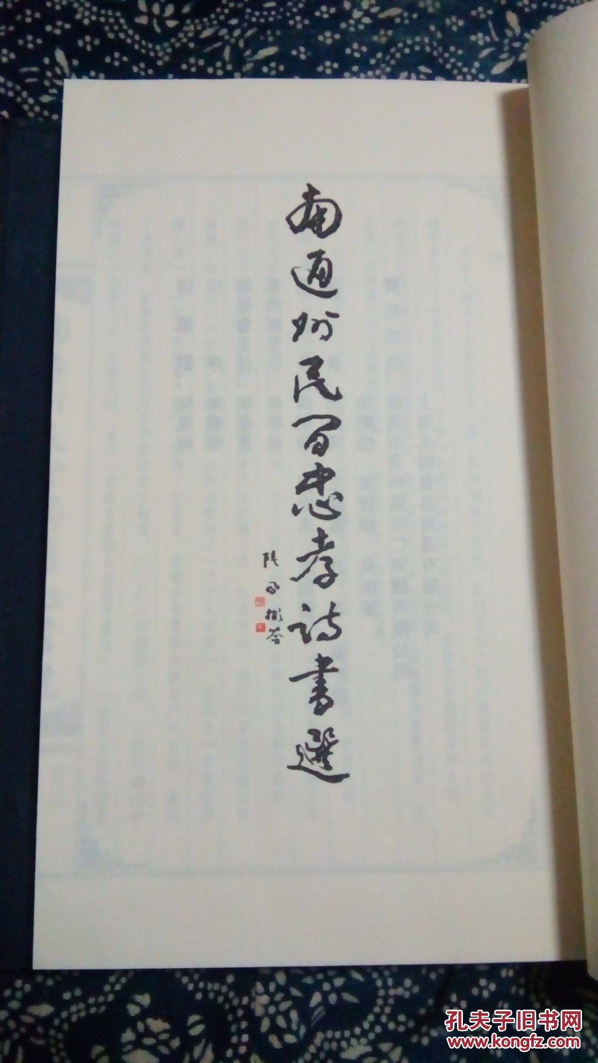 商品描述:                       南通通州忠孝文化园