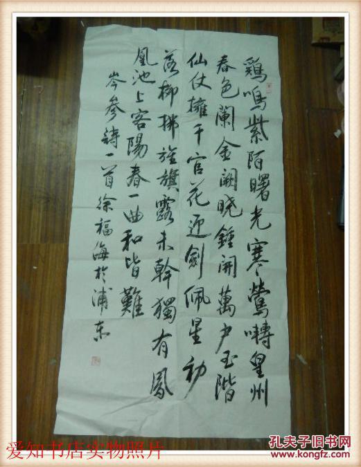 国家一级书法家·当代著名书法家:徐福海书法作品--岑参诗一首图片