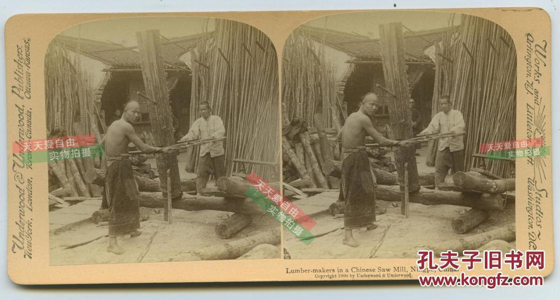 清末民国立体照片---- 清代浙江宁波的木匠双人拉锯锯木头民俗立体照片