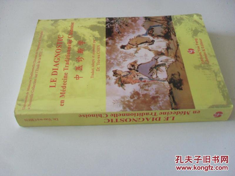 法文原版     le diagnostic en médecine traditionnelle chinoise