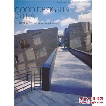 中国好设计[good designin china]图片