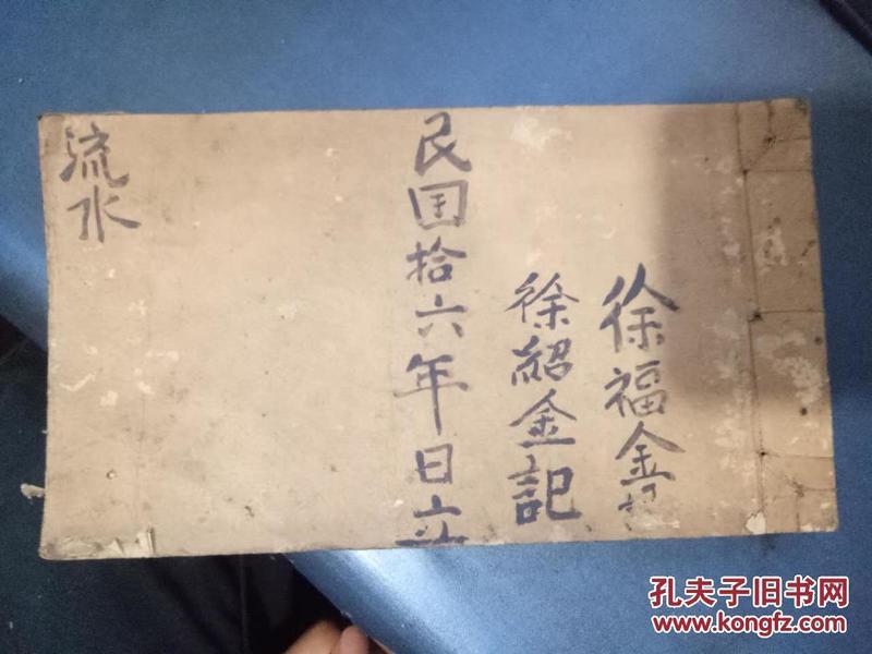 民国十六年日立《流水》徐绍金记徐福金记