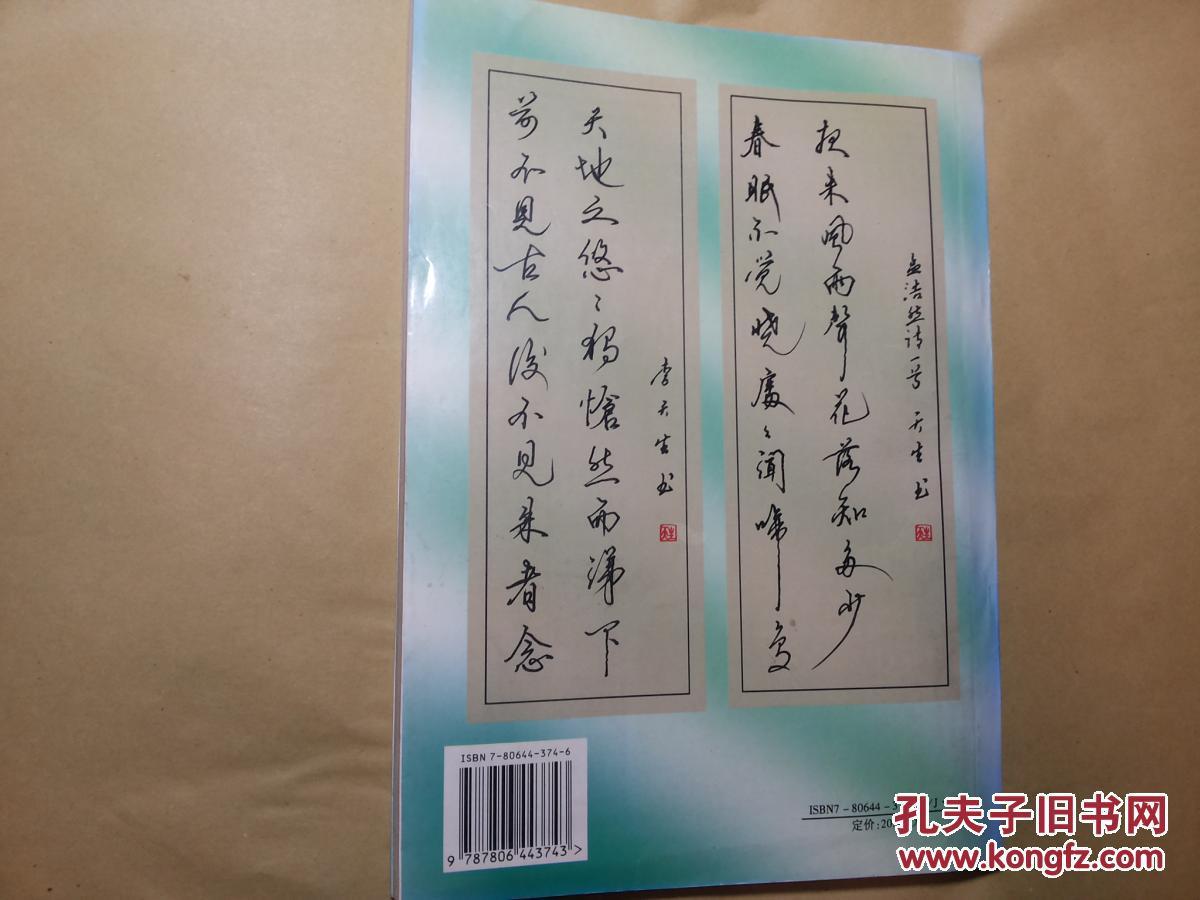 李天生硬笔书法口诀(作者笔名签名本)图片