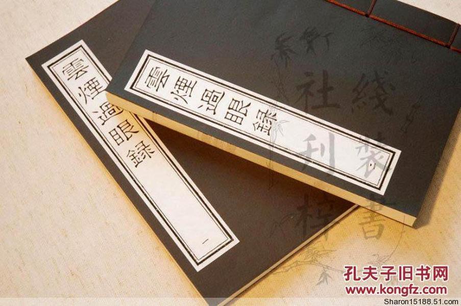 云烟过眼录 周密著 私家藏画著作 古本影印 手工线装 全二册