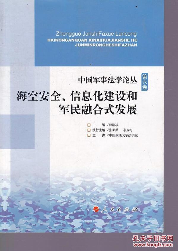 海空安全、信息化建设和军 民融合式发展【有划线】