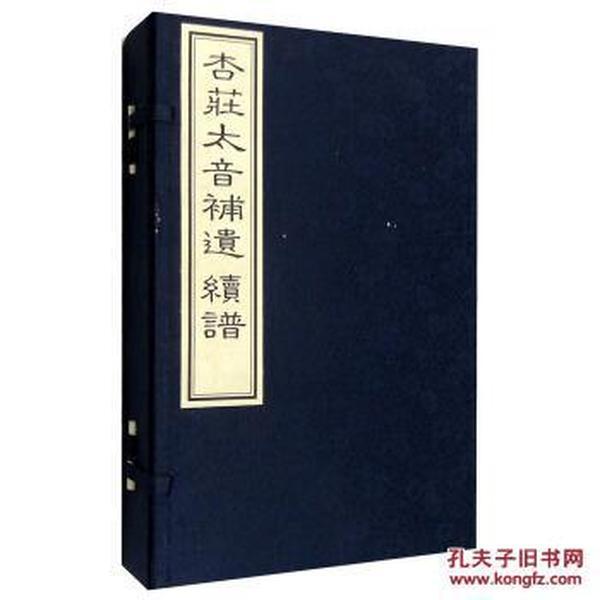 杏庄太音补遗续谱(16开线装 全一函四册.)