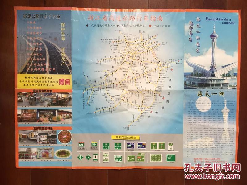 浙江省  高速公路行车指南