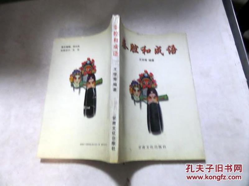 秦腔托梦曲谱词_秦腔窦娥冤托梦曲谱