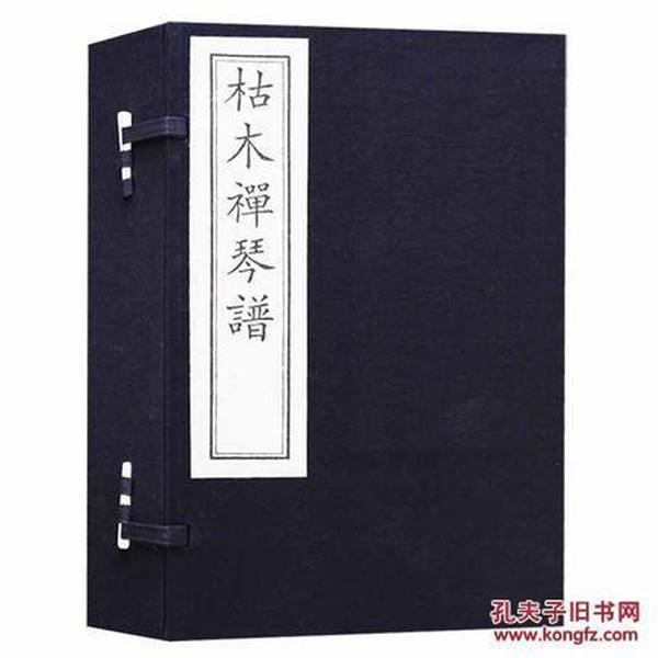 枯木禅琴谱(16开线装 全一函四册)