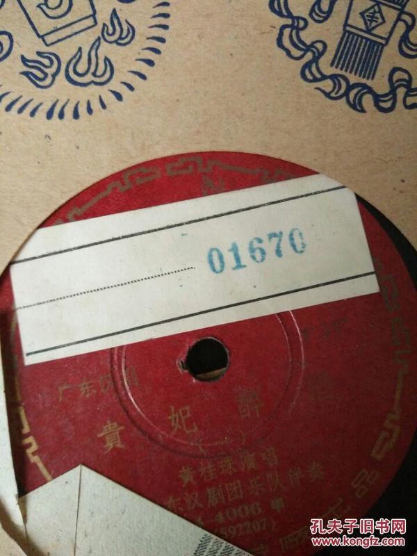 老黑胶木唱片 广东汉剧黄桂珠演唱 《贵妃醉酒》1-2, 带封套 歌单 品