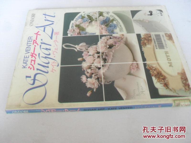 日文原版   糖艺术  シュガー・アート 大型本