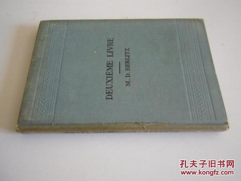 法文原版   古籍善本    DEUXIEME LIVRE