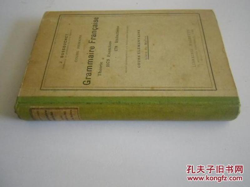 法文原版   古籍善本    Grammaire  Francaise