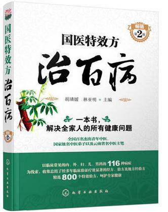 国医特效方治百病(畅销 第2版)