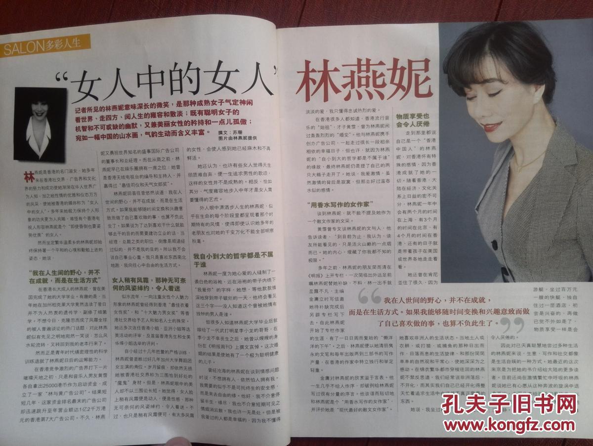 健康之友1999年第3期封面孙萌,周嘉玲,内页:孙萌的动物缘,林燕妮,苗野