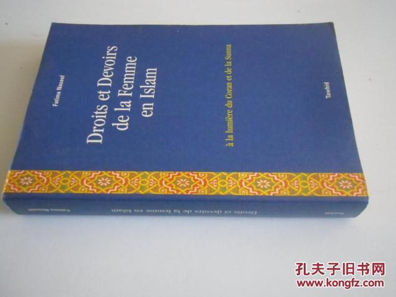 法文原版  Droits et Devoirs de la femme en Islam : à la lumière du Coran et de la Sunna