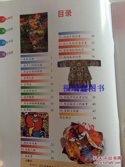 【图】小学六年级下册美术书6年级第12册美术课本小图片