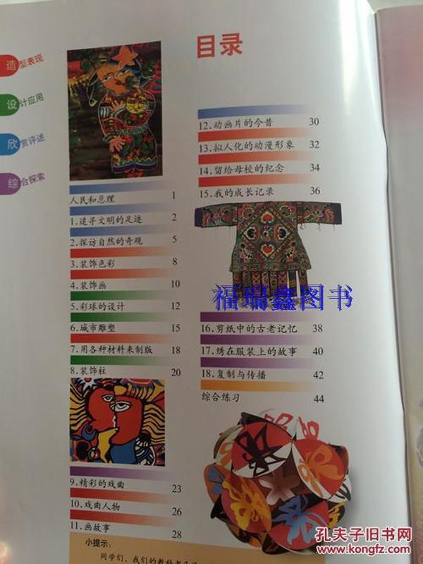 小学六年级下册美术书6年级第12册美术课本小学生教材图片