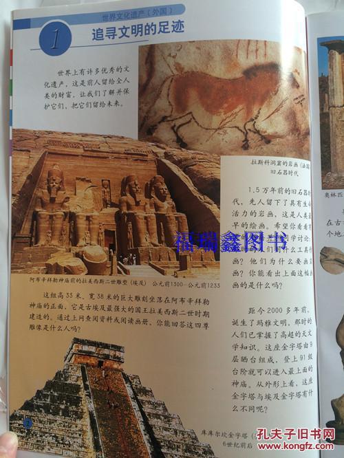 小学六年级下册美术书6年级第12册美术课本小学生教材义务教育教科书图片