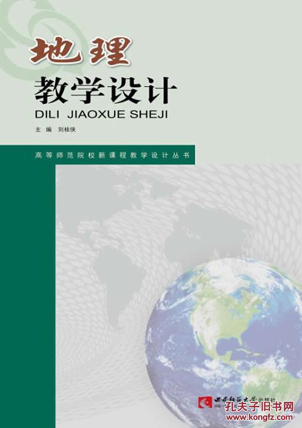 正版包郵 地理教學設計 劉桂俠 9787562167815