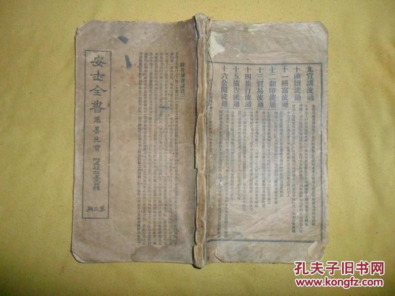 民国线装,佛教古籍《安士全书》(1--4卷)。